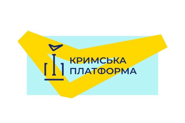 Сьогодні, 23 серпня, в Україні пройшов саміт «Кримська платформа»
