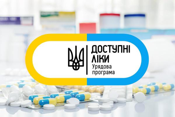 До програми «Доступні ліки» включили ліки для діабетиків І типу