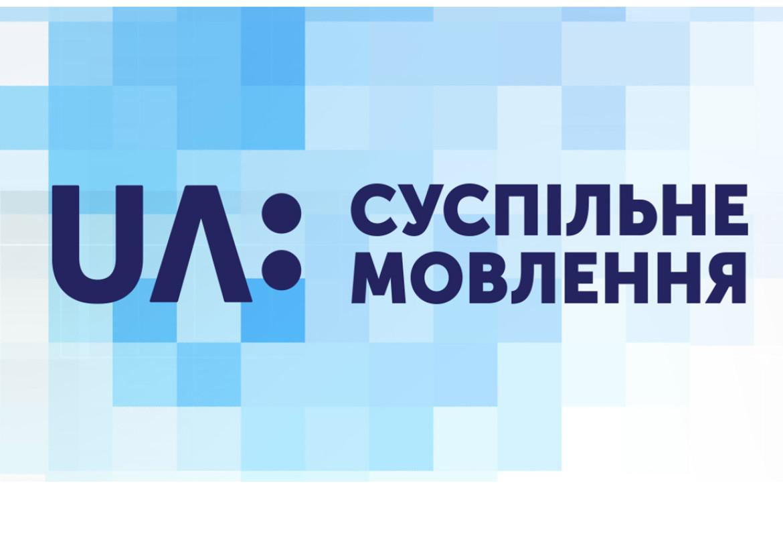 Національна суспільна телерадіокомпанія України презентувала проєкт NewsHouse 2.0, створений за підтримки ЄС