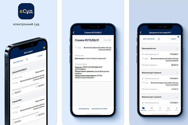 В Україні створили застосунок для забезпечення роботи «суду у смартфоні»