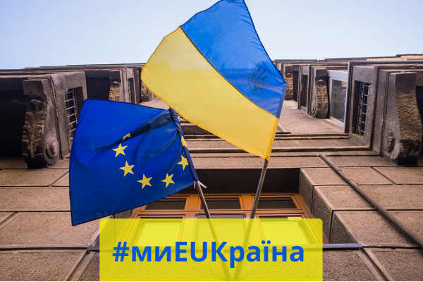 З 10 травня в Україні відзначатимуть Дні Європи